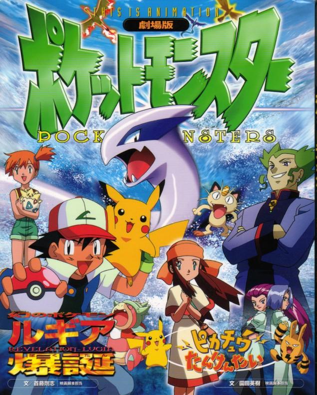 pokemon picture gallery
