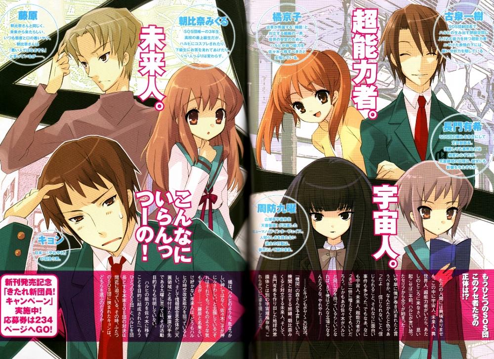 http://animeyume.com/suzumiya_haruhi/tmohs_scan2.jpg