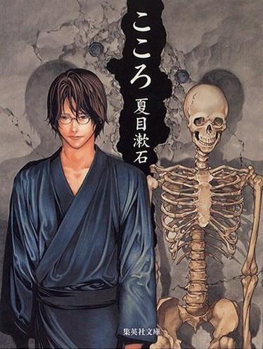 Aoi Bungaku - la déchéance d'un homme - Coin en bois